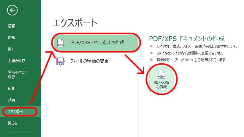 excel2013_PDF作り方2