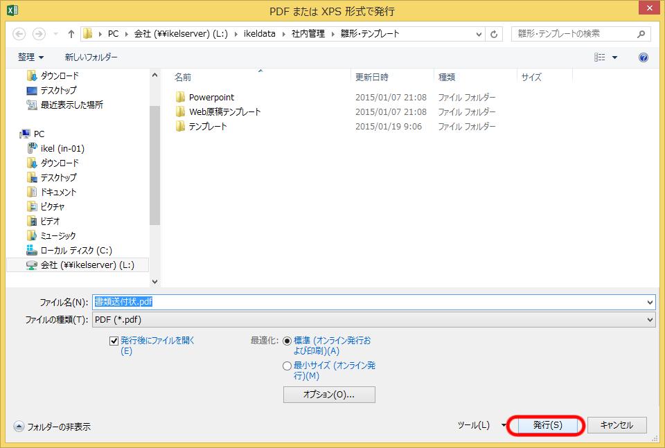 excel2013_PDF作り方3