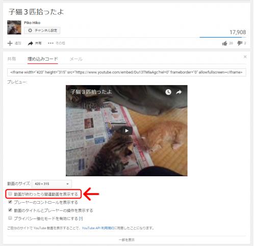 サイトに埋め込んだYoutube動画が終わっても、関連動画を再生させない方法