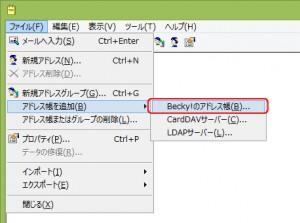 becky_ad01