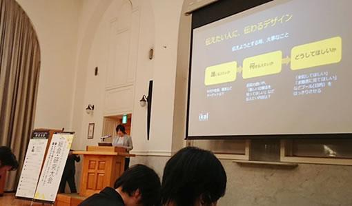 ホスピタルデザイン研究会