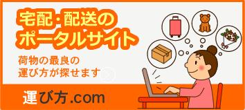 運び方.comバナー