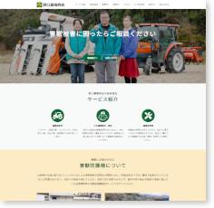 野口農機商会